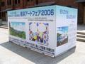 横浜アートフェア2006